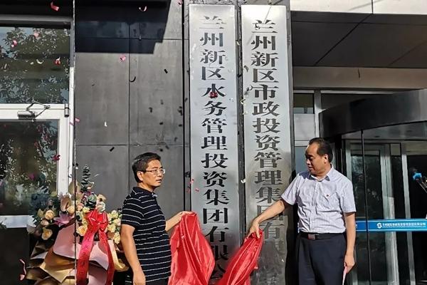 今天,蘭州新區(qu)水務(wu)管理投資集團有限公司正式(shi)掛(gua)牌成(cheng)立